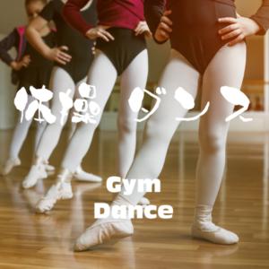 体操 ダンス