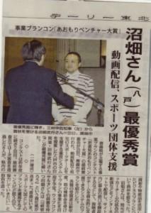 青森ベンチャー大賞